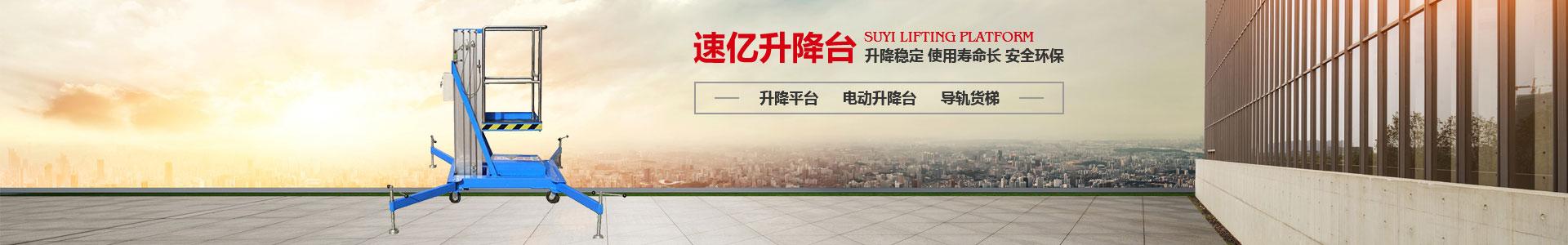 重庆升降机平台