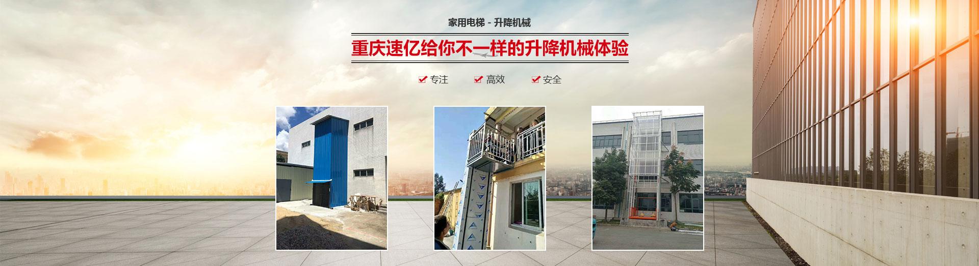 重庆全自动升降台