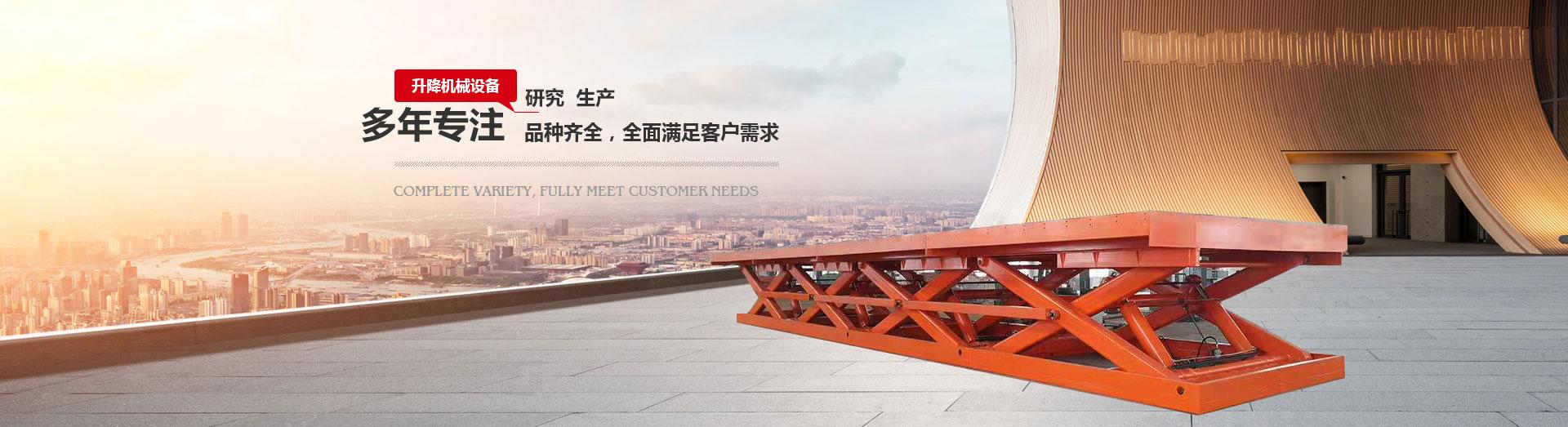 重庆电动升降平台